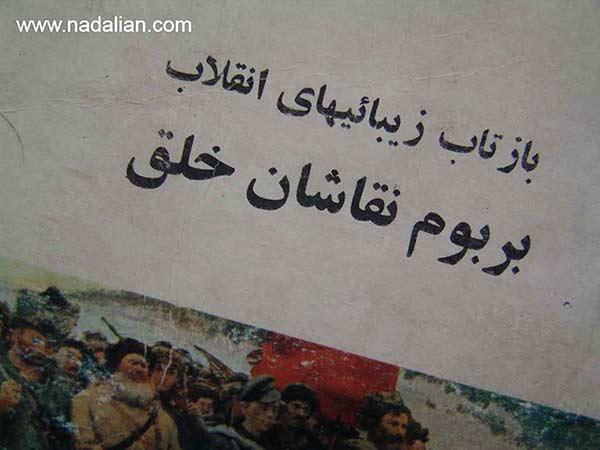 کتاب زیبایی های انقلاب را که چپی ها چاپ کرده بودند. پیدا شده در حیاط حزب جمهوری اسلامی