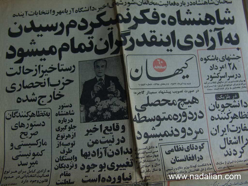 در روزنامه کیهان در روز 28 خرداد سال 1357