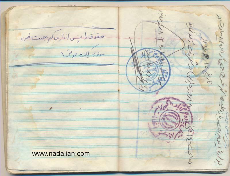 دفتر یک گروهبان یکم بنام هاشم خسرج را از ارتفاعات آزاد شده خط مقدم جبهه
