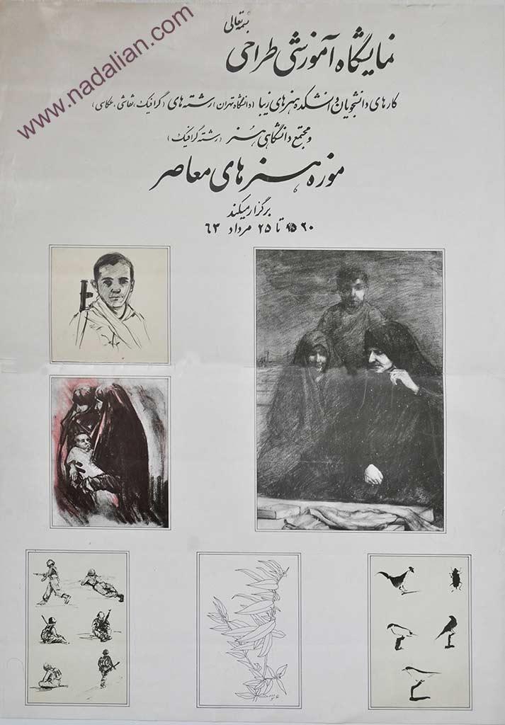 نمایشگاه طراحی های ترم اول دانشجویان رشته های هنری دانشکده هنرهای زیبا و مجتمع دانشگاهی هنر (دانشگاه هنر) در موزه هنرهای معاصر تابستان 1363