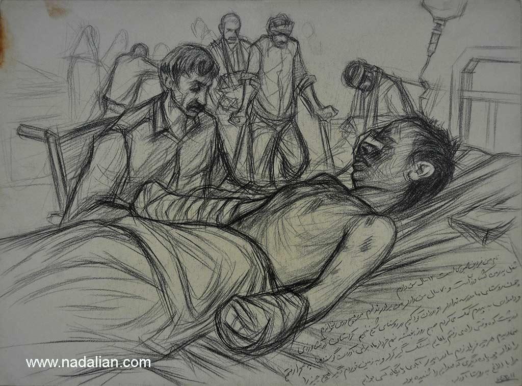 طراحی از کودک آسیب دیده جنگ، این کودک کرد که در منطقه جنگی به زمین خورده بود و پس از انفجار مین دست ها و چشم هایش را از از دست داده بود.