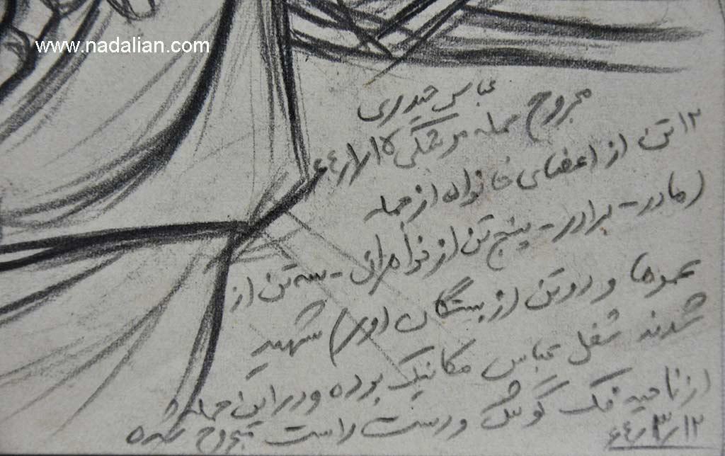 یادداشت مندر حاشیه طراحی از مجروع حمله موشکی به منطقه شهری. در متن قید شده است که او دوازده نفر از اعضای خانواده اش را در این حمله موشکی از دست داده است.