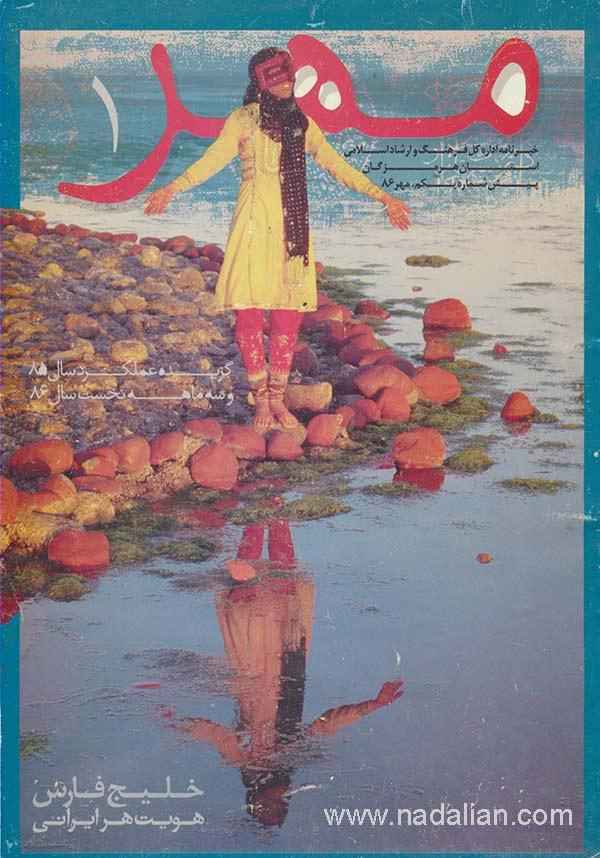 نقاشی با خاک سرخ بر روی دستها و چهره ای یکی از دختران شرکت کننده منتشز شده در روی جلد خبرنامه اداره کل فرهنگ و ارشاد اسلامی استان هرمزگان منتشر شده در مهر ماه 1386
