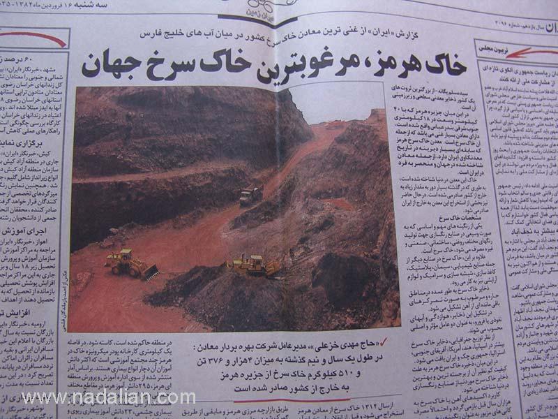 روزنامه ایران سه شنبه 16 فروردین 1384