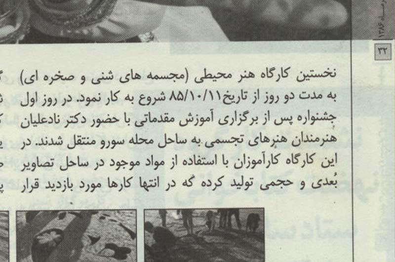گزارش کارگاه مجسمه شنی و صخره ای در خبرنامه اداره کل فرهنگ و ارشاد اسلامی استان هرمزگان منتشر شده در مهر ماه 1386