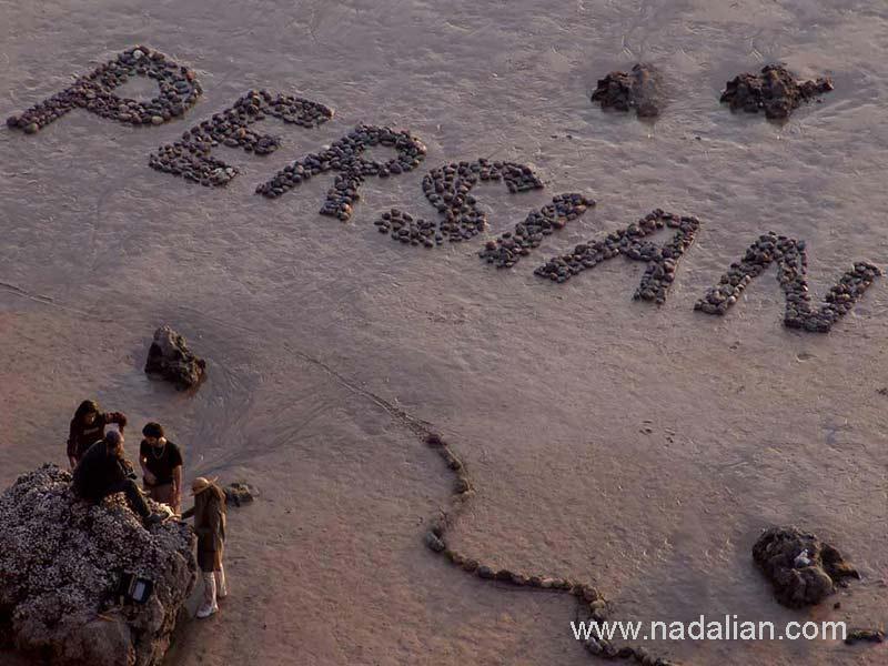 بخشی از سنگ توشته خلیج فارس به انگلیسی (Persian Gulf)